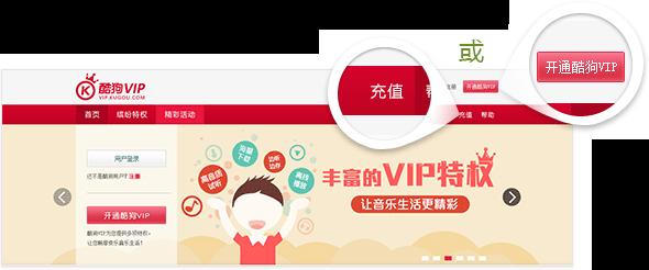 """打开官网vip.kugou.com并登陆帐户后,点击""""充值""""或""""开通酷狗VIP"""""""