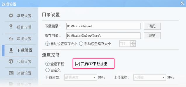 下载管理界面,在歌曲下载时点击加速按钮